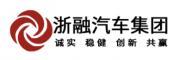 浙江浙融汽车集团有限公司